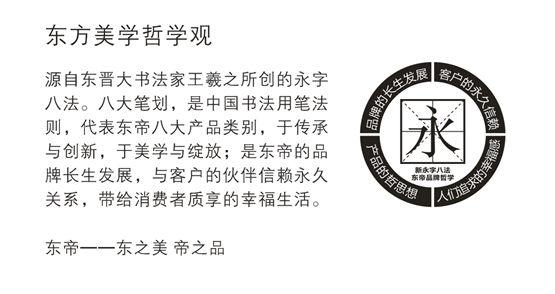 """统用旗下东帝卫厨开启品牌形象升级,提出""""新东方美学家""""发展理念烘烤箱"""